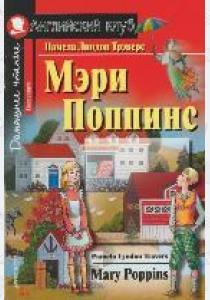 Трэверс Мэри Поппинс
