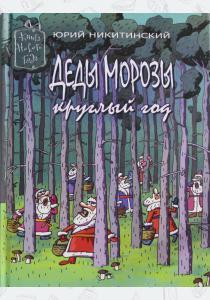 Юрий Никитинский Деды Морозы круглый год