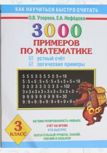 Узорова 3000 примеров по математике. 3 класс. Устный счёт. Логические примеры