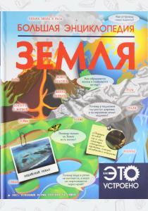 Шереметьева Большая энциклопедия. Земля