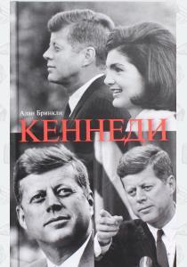 Джон Фицджеральд Кеннеди
