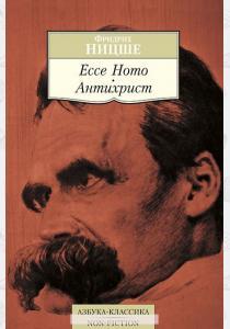 Ницше Ecce Homo. Антихрист