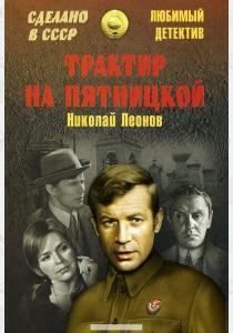 Леонов Трактир на Пятницкой