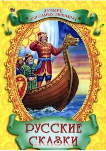 Ордынская Русские сказки