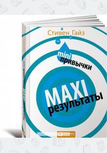 Mini-привычки - Maxi-результаты