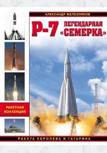Р-7. Легендарная семерка. Ракета Королева и Гагарина