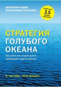Стратегия голубого океана. Как найти или создать рынок, свободный от других игроков (расширенное изд