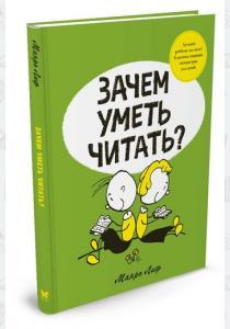 Зачем уметь читать?