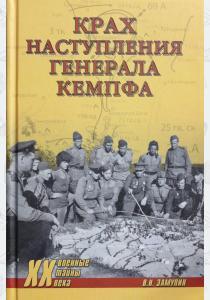Крах наступления генерала Кемпфа