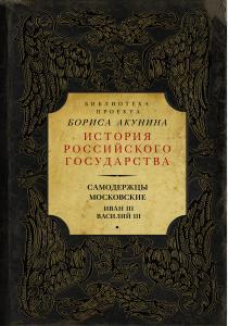 Самодержцы московские: ИванIII. ВасилийIII