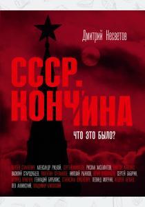 Кончина СССР. Что это было?