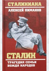 Сталин. Трагедия семьи вождя народов