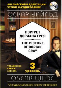 Портрет Дориана Грея / The Picture of Dorian Gray. 3 уровень (+MP3)