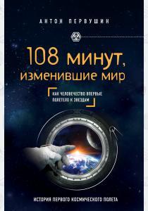 108 минут, изменившие мир. Как человечество впервые полетело к звездам