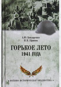 Горькое лето 1941 года