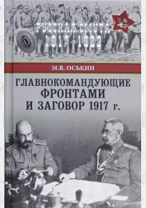 Главнокомандующие фронтами и заговор 1917 года