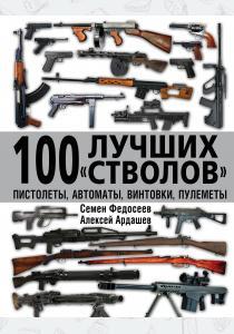 100 лучших стволов: пистолеты, автоматы, винтовки, пулеметы
