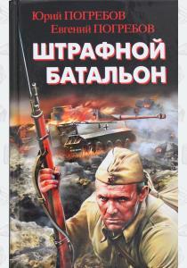 Штрафной батальон