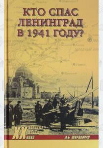 Кто спас Ленинград в 1941-м?