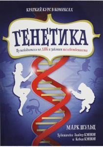 Генетика: Путеводитель по ДНК и законам наследственности