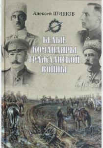 Белые командиры Гражданской войны