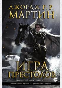 Мартин Игра престолов. Книга 3