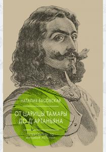 От царицы Тамары до д'Артаньяна: Путеводитель по мировой истории