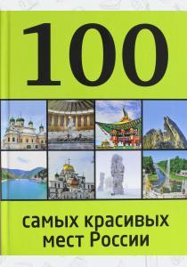 Э.100луч.100 самых крас.мест России