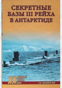 Васильченко Секретные базы III рейха в Антарктиде