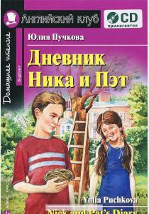 Пучкова Дневник Ника и Пэт / Nick and Pat's Diary