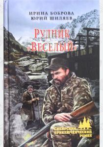 Ирина Боброва Рудник Веселый