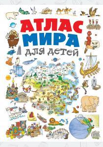 Наталья Аркадьевна Андрианова Атлас мира для детей
