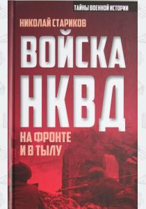 Стариков Войска НКВД на фронте и в тылу