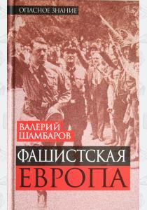 Фашистская Европа