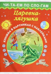 Афанасьев Царевна-лягушка