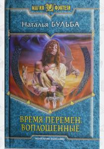 Наталья Время перемен. Воплощенные
