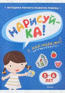 Земцова Нарисуй-ка! 5–6 лет