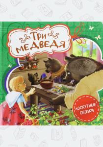 Толстой Три медведя