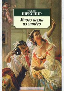 Шекспир Много шума из ничего