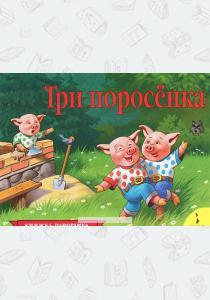 Инна Шустова Три поросенка. Книжка-панорамка