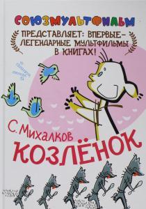 Михалков Козлёнок
