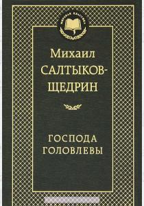 Салтыков-Щедрин Михаил Евграфо Господа Головлевы