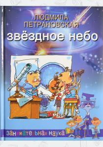 Людмила Владимировна Петрановс Звездное небо