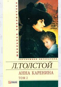 Анна Каренина. В 2 томах. Том 2. В 8 частях. Части 5-8
