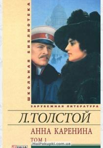 Анна Каренина. В 2-х томах. Том 1. В восьми частях. Части 1-4