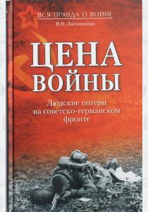 Цена войны. Людские потери на советско-германском фронте