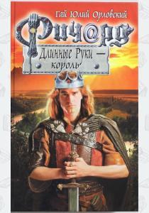 Орловский Ричард Длинные Руки - король