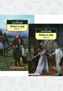 Толстой Война и мир (комлект из 2 книг)