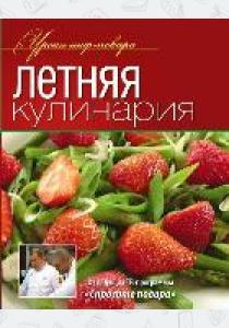 Коллектив авторов Летняя кулинария