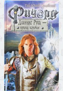 Орловский Ричард Длинные Руки - принц короны